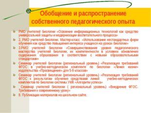 Обобщение и распространение собственного педагогического опыта РМО учителей б