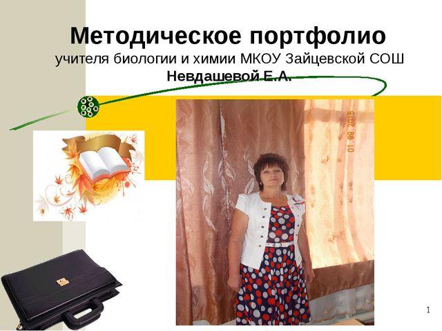 * Методическое портфолио учителя биологии и химии МКОУ Зайцевской СОШ Невдаше...