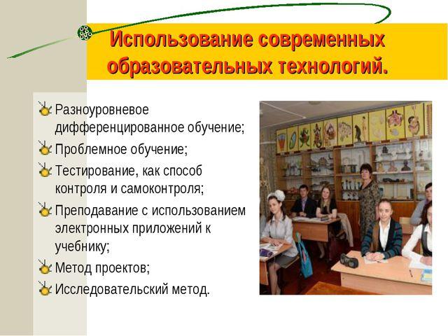 Использование современных образовательных технологий. Разноуровневое дифферен...