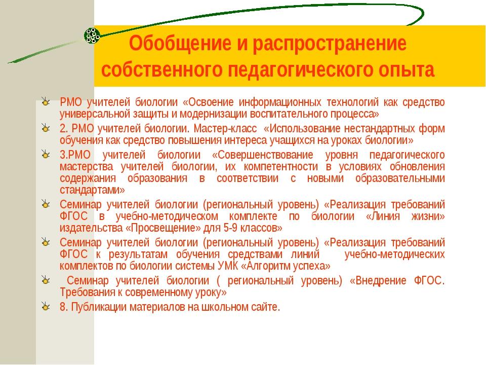Обобщение и распространение собственного педагогического опыта РМО учителей б...