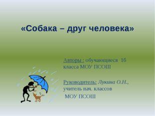 Авторы : обучающиеся 1б класса МОУ ПСОШ Руководитель: Лукина О.Н., учитель на
