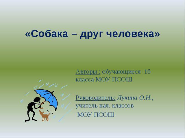 Авторы : обучающиеся 1б класса МОУ ПСОШ Руководитель: Лукина О.Н., учитель на...