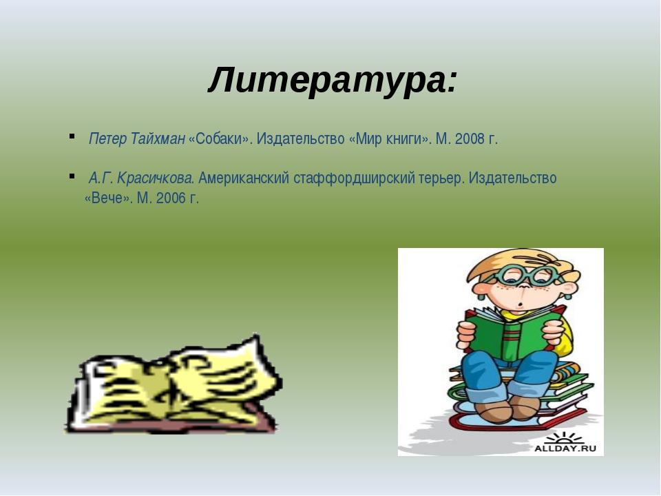 Литература: Петер Тайхман «Собаки». Издательство «Мир книги». М. 2008 г. А.Г....