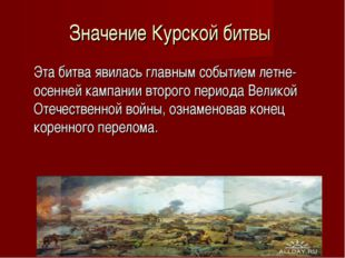 Значение Курской битвы Эта битва явилась главным событием летне-осенней камп