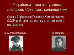 Разработки плана наступления со стороны Советского командования Ставка Верхо