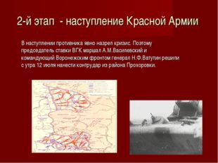 2-й этап - наступление Красной Армии В наступлении противника явно назрел кр