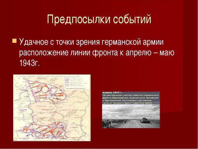 Предпосылки событий Удачное с точки зрения германской армии расположение лини...