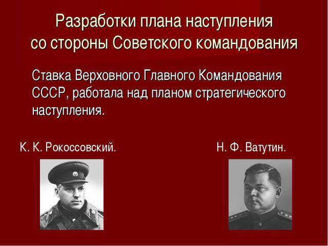 Разработки плана наступления со стороны Советского командования Ставка Верхо...