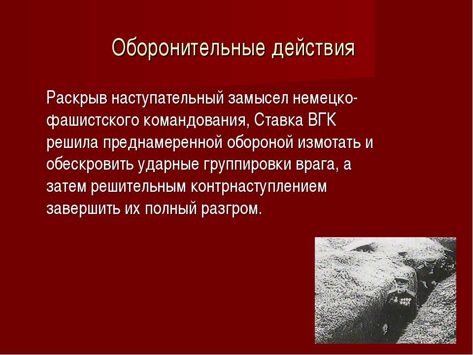 Оборонительные действия Раскрыв наступательный замысел немецко-фашистского к...