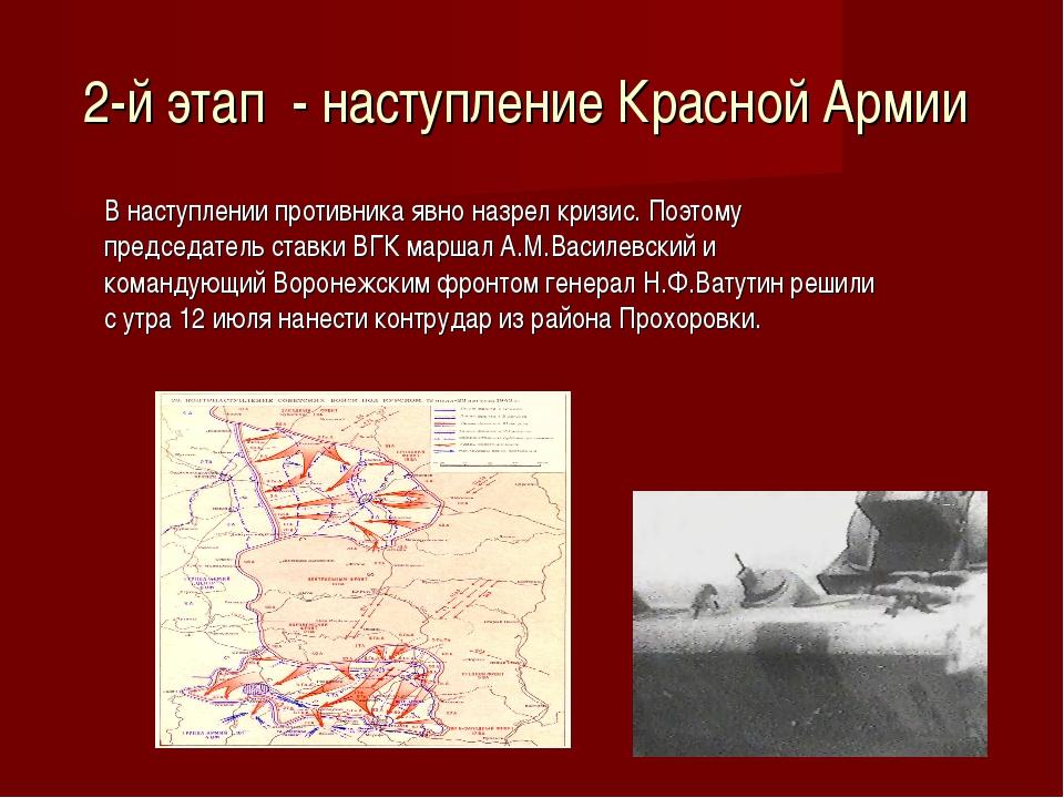 2-й этап - наступление Красной Армии В наступлении противника явно назрел кр...