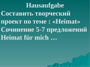 Hausaufgabe Составить творческий проект по теме : «Heimat» Сочинение 5-7 пред