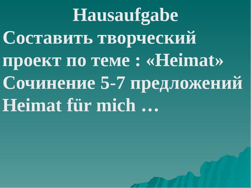 Hausaufgabe Составить творческий проект по теме : «Heimat» Сочинение 5-7 пред...