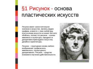 §1 Рисунок - основа пластических искусств Рисунок имеет самостоятельное значе