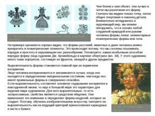 На примере орнамента хорошо видно, что формы растений, животных и даже челове