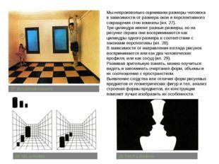 27. Волшебная комната Мы непроизвольно оцениваем размеры человека в зависимос