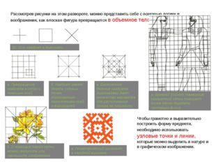 Рассмотрев рисунки на этом развороте, можно представить себе с помощью логики