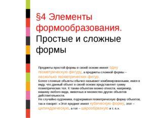 §4 Элементы формообразования. Простые и сложные формы Предметы простой формы