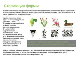 Стилизация формы Стилизация означает декоративное обобщение и подчеркивание о
