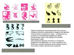 Одним из примеров стилизации может быть процесс создания знаковых изображений