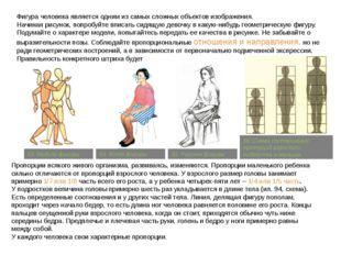 Фигура человека является одним из самых сложных объектов изображения. Начиная