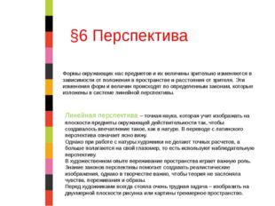 §6 Перспектива Формы окружающих нас предметов и их величины зрительно изменяю