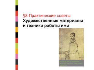 §8 Практические советы Художественные материалы и техники работы ими 61. Ж.-
