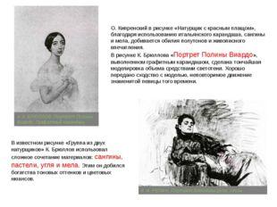 О. Кипренский в рисунке «Натурщик с красным плащом», благодаря использованию