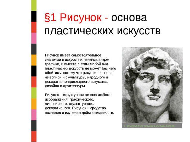 §1 Рисунок - основа пластических искусств Рисунок имеет самостоятельное значе...