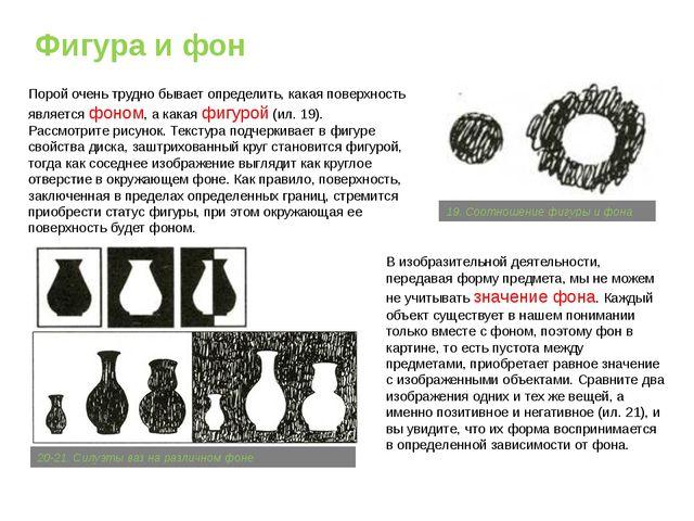 Фигура и фон Порой очень трудно бывает определить, какая поверхность является...