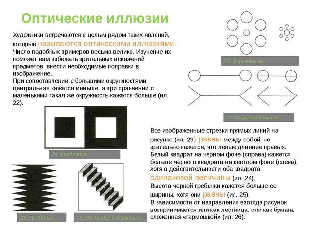 Оптические иллюзии Художники встречаются с целым рядом таких явлений, которые...