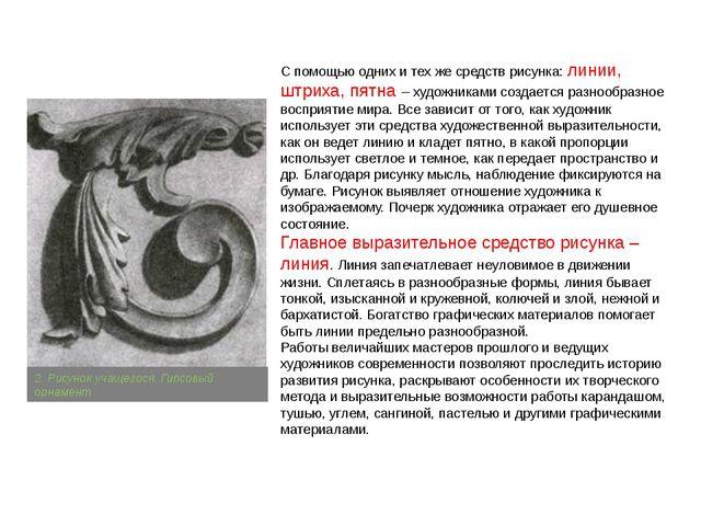 С помощью одних и тех же средств рисунка: линии, штриха, пятна – художниками...
