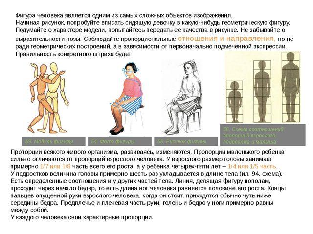 Фигура человека является одним из самых сложных объектов изображения. Начиная...