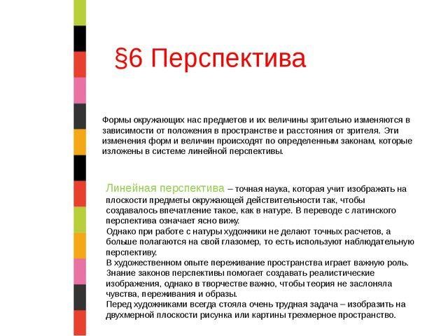 §6 Перспектива Формы окружающих нас предметов и их величины зрительно изменяю...