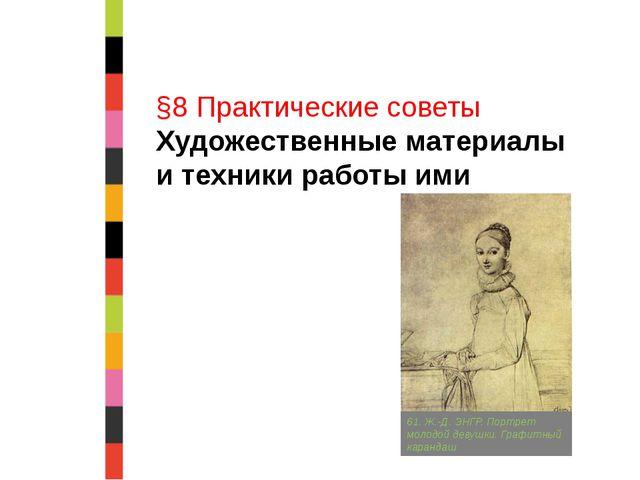 §8 Практические советы Художественные материалы и техники работы ими 61. Ж.-...