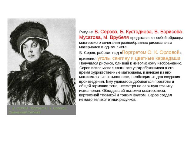 Рисунки В. Серова, Б. Кустодиева, В. Борисова-Мусатова, М. Врубеля представля...
