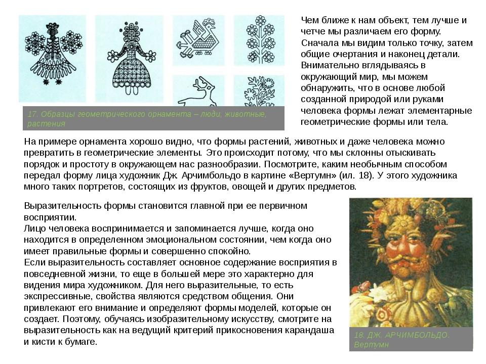 На примере орнамента хорошо видно, что формы растений, животных и даже челове...