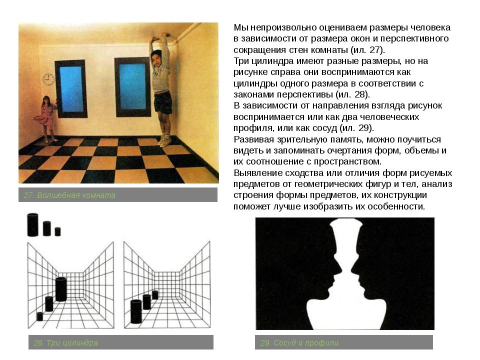 27. Волшебная комната Мы непроизвольно оцениваем размеры человека в зависимос...