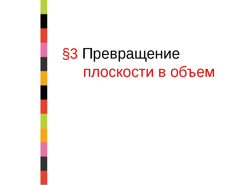 §3 Превращение плоскости в объем