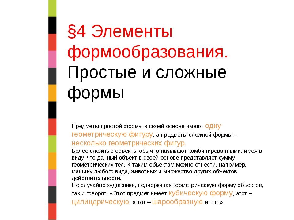 §4 Элементы формообразования. Простые и сложные формы Предметы простой формы...