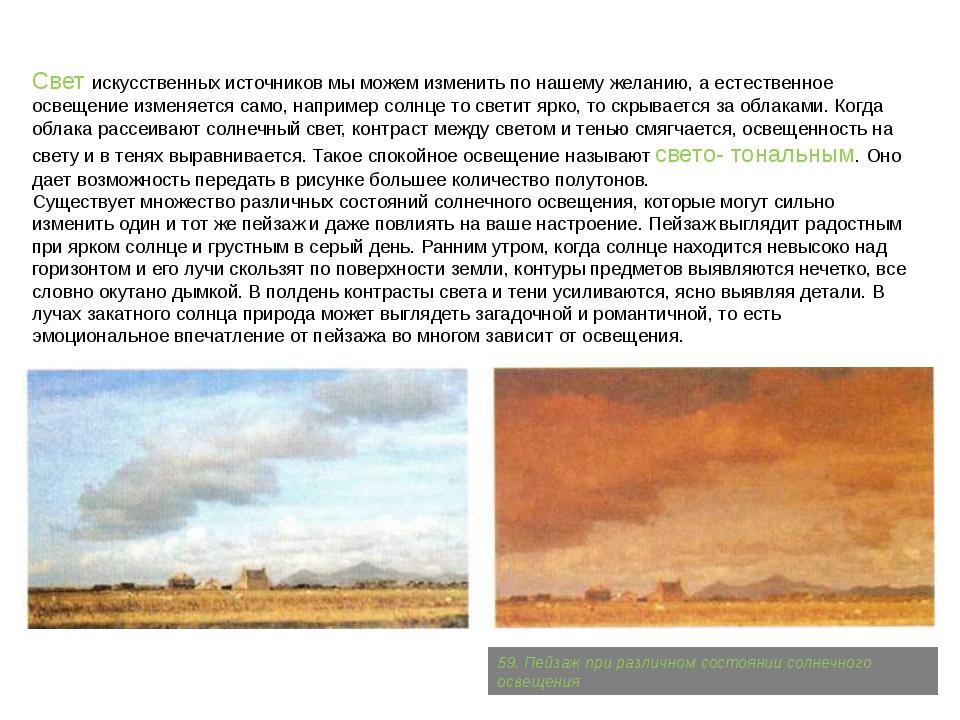 Свет искусственных источников мы можем изменить по нашему желанию, а естестве...