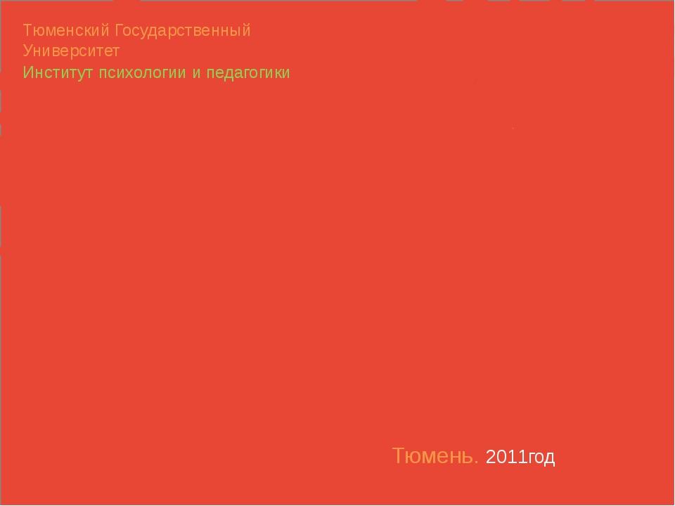 Тюмень. 2011год Тюменский Государственный Университет Институт психологии и п...