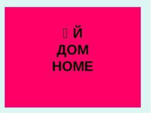 ҮЙ ДОМ HOME