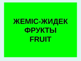 ЖЕМІС-ЖИДЕК ФРУКТЫ FRUIT