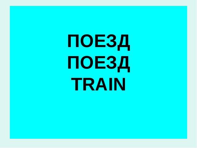ПОЕЗД ПОЕЗД TRAIN