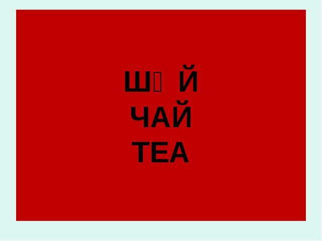 ШӘЙ ЧАЙ TEA