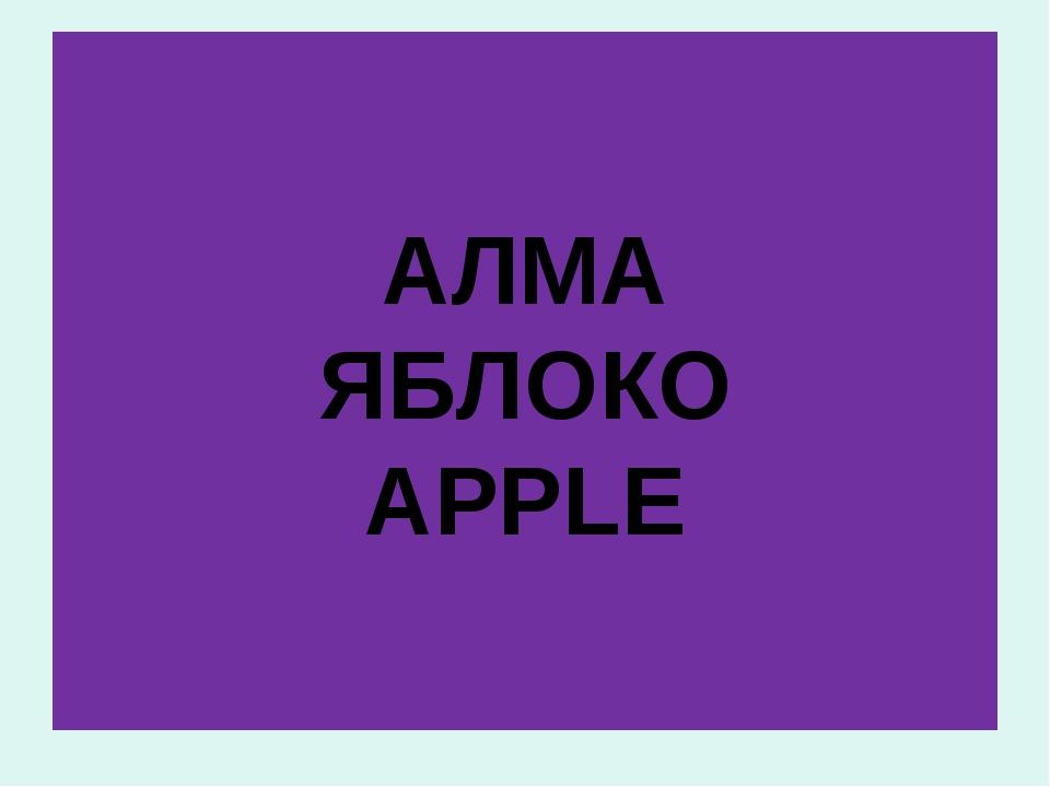 АЛМА ЯБЛОКО APPLE
