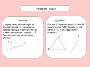 Решение задач Задача №1 Через точку, не лежащую на данной прямой p , проведе