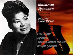 Признана лучшей исполнительницей спиричуэлсов МахалияДжексон 1911-1972 .Новы