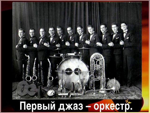 Первый джаз – оркестр.