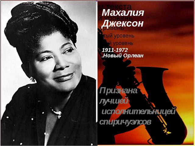 Признана лучшей исполнительницей спиричуэлсов МахалияДжексон 1911-1972 .Новы...
